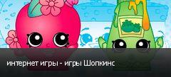 интернет игры - игры Шопкинс