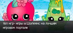 топ игр- игры в Шопкинс на лучшем игровом портале