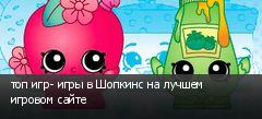 топ игр- игры в Шопкинс на лучшем игровом сайте