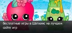 бесплатные игры в Шопкинс на лучшем сайте игр