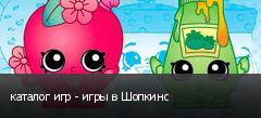 каталог игр - игры в Шопкинс