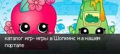 каталог игр- игры в Шопкинс на нашем портале