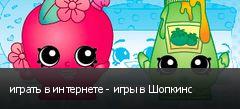 играть в интернете - игры в Шопкинс