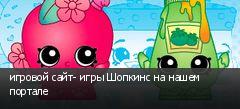 игровой сайт- игры Шопкинс на нашем портале