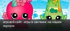 игровой сайт- игры в Шопкинс на нашем портале