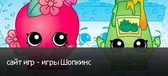 сайт игр - игры Шопкинс
