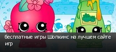 бесплатные игры Шопкинс на лучшем сайте игр