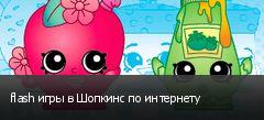 flash игры в Шопкинс по интернету