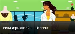 мини игры онлайн - Шоппинг