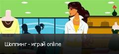 Шоппинг - играй online