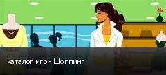 каталог игр - Шоппинг