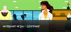 интернет игры - Шоппинг