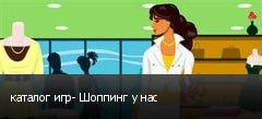 каталог игр- Шоппинг у нас