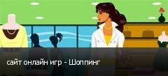 сайт онлайн игр - Шоппинг