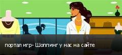 портал игр- Шоппинг у нас на сайте
