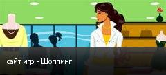 сайт игр - Шоппинг