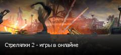 Стрелялки 2 - игры в онлайне
