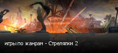 игры по жанрам - Стрелялки 2