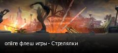 online флеш игры - Стрелялки