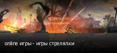 online игры - игры стрелялки