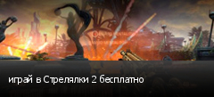 играй в Стрелялки 2 бесплатно