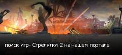поиск игр- Стрелялки 2 на нашем портале