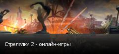 Стрелялки 2 - онлайн-игры