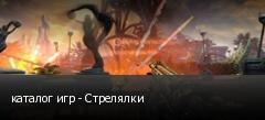 каталог игр - Стрелялки