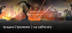 лучшие Стрелялки 2 на сайте игр