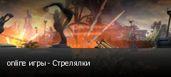online игры - Стрелялки