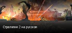 Стрелялки 2 на русском