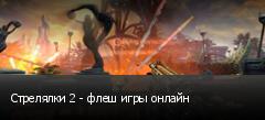Стрелялки 2 - флеш игры онлайн