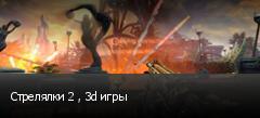 Стрелялки 2 , 3d игры
