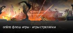online флеш игры - игры стрелялки