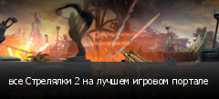 все Стрелялки 2 на лучшем игровом портале