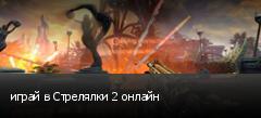 играй в Стрелялки 2 онлайн
