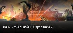 мини игры онлайн - Стрелялки 2