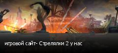 игровой сайт- Стрелялки 2 у нас