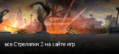 все Стрелялки 2 на сайте игр