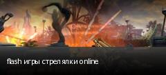 flash игры стрелялки online