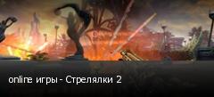 online игры - Стрелялки 2