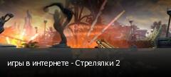 игры в интернете - Стрелялки 2
