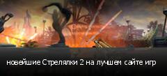 новейшие Стрелялки 2 на лучшем сайте игр