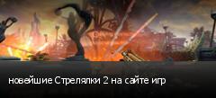 новейшие Стрелялки 2 на сайте игр