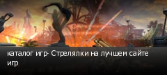 каталог игр- Стрелялки на лучшем сайте игр