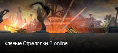 клевые Стрелялки 2 online