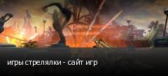 игры стрелялки - сайт игр