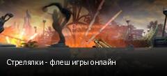 Стрелялки - флеш игры онлайн