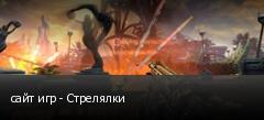 сайт игр - Стрелялки