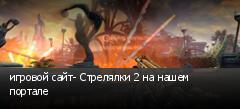 игровой сайт- Стрелялки 2 на нашем портале